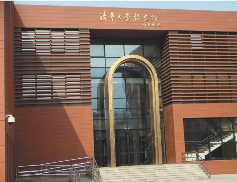 清华大学校史馆
